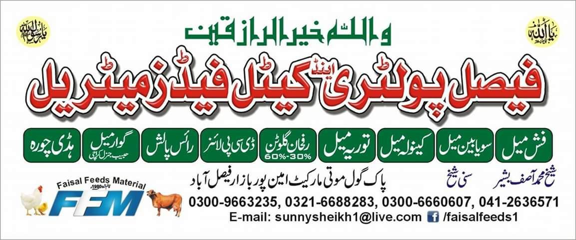 Faisal Feeds Material